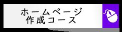 ホームページ作成コース