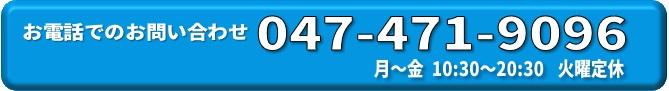 電話0474719096