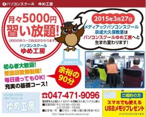 0327パソコンスクールゆめ工房様-01-01-01-01